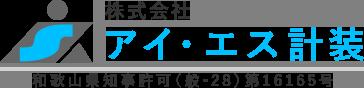 電気工事・計装工事は和歌山市の(株)アイ・エス計装